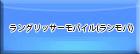 ラングリッサーモバイル(ランモバ) RMT