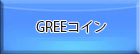 グリーコイン(GREEコイン) RMT