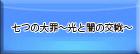 七つの大罪~光と闇の交戦~(グラクロ) RMT