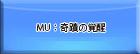 MU:奇蹟の覚醒 RMT