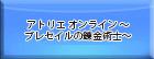 アトリエオンライン ~ブレセイルの錬金術士~ RMT