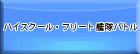 ハイスクール・フリート 艦隊バトル(ハイフリ) RMT