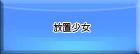 放置少女 〜百花繚乱の萌姫たち RMT