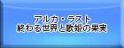 アルカ・ラスト 終わる世界と歌姫の果実 RMT