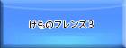 けものフレンズ3(けもフレ3) RMT