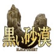 黒い砂漠 RMT